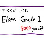 5000円で「楽しく」英検1級に合格するには