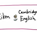 本当の英語力をつけたいなら、英検とケンブリッジ英検を受けよう。