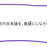 和文英訳という問題――日本人だからこそ瞬間英作文が必要なのです