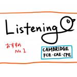 【ケンブリッジ英検CAE/CPE】リスニング(一番おすすめ)内容とポイント