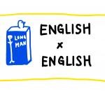 元・英英辞典読書家が、英英辞典のメリットと使い方について語ります