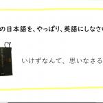 和文英訳不要論を論破する――『「京大」英作文のすべて』という名著から