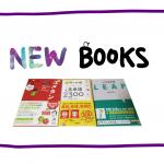 【LEAP・学研英単語2300・新ユメタン】最新英単語帳徹底レビュー 斬新な内容を語り尽くそう