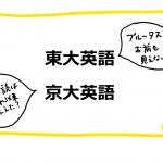 大学入試の英語ってどうなの――東大・京大の入試問題に何を思うか