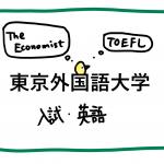 東京外大入試の英語を考える 日本を代表する外国語大学の問題から何を学ぶか