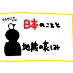 語学のやるせなさを乗り越えるには、日本のことを話せるようになろう