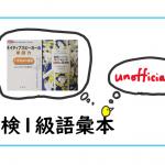 【英検1級語彙問題】おすすめの「非公式」単語本を紹介 おもしろく深く単語を学ぶ