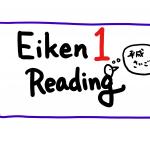 【英検1級リーディング】難易度・内容と学習方法*とにかく『単語集に手を出す』こと