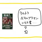 【英検1級】『英単語大特訓』(植田一三)は最強語彙本 超人向け(取扱注意)