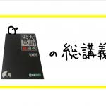 『東大英語総講義』(宮崎尊)は究極の「英語」ガイド本 いちばんおすすめの参考書