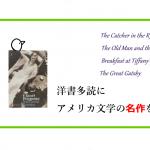 【英語多読におすすめ】アメリカ文学の名作を英語の特徴・難易度とともに紹介