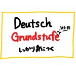【ドイツ語初級】おすすめの「単語集」と必須の「文法ドリル」を紹介
