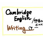 【ケンブリッジ英検FCE/CAE】ライティング(想像力必要)内容とポイント