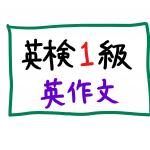 【英検1級英作文】試験の概要と学習方法を考える 「日本人的」な対策を
