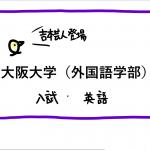 阪大(外国語学部)入試の英語を考える 求めるのは「オモロイ」人間