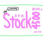 【英単語Stock(関正生)】徹底レビュー 長所・短所・おすすめの使い方など