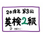 【速報】2018年第3回英検2級(筆記)レビュー 難易度と解答のポイント
