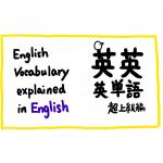 『英語を英語で理解する 英英英単語』 他の単語集と比較・おすすめの使い方