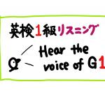 【英検1級リスニング】試験の特徴・内容と学習法 「1級の声を聴け」
