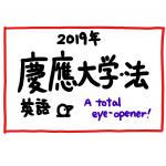 【2019年慶應大学法学部・英語】やってみた感想と難問へのアプローチ