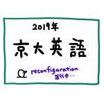 【2019年京大入試・英語】感想・難易度・解説 「京大らしさ」の先に