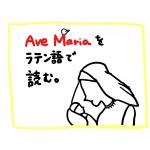 【ラテン語読んでみよう】Ave Maria 歌詞解説 ラテン語の世界に親しもう!