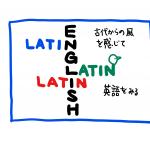 【ラテン語を学習するメリット】英語とラテン語の深~い関係から見えるもの