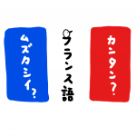 【フランス語ってどんな言語?】発音・文法・語彙の特徴と「フランス語らしさ」