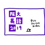 【2019年阪大入試・英語】感想・難易度・解説 守らなあかんスタイルもある