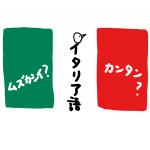【イタリア語ってどんな言語?】発音・文法・語彙の特徴「入り口は広く出口は狭い」
