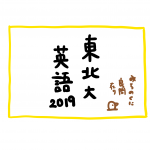 【2019年東北大入試・英語】感想・難易度・解説 伝統と革新の融合問題