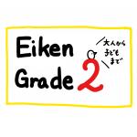英検2級を考える――「日本人の平均レベル以上」その内容と乗り越えるべき課題