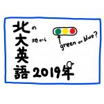 【2019年北大入試・英語】感想・難易度・解説 良問で基礎を確認する