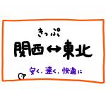 関西から東北各県に安く快適に移動したいなら LCCとバスを活用しよう!