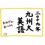 【2019年版】九大入試・英語 特徴・難易度と感想・解答のポイント