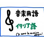 【音楽用語、実際のイタリア語ではどんな意味?】allegroは「速く」じゃないのよ~