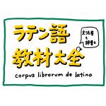 【ラテン語教材大全】おすすめの初級・中級文法教材と辞書を一気に紹介します