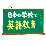 日本の学校と英語教育の現状 そして私がいま思うこと【元英語教師が語ります】