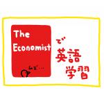 【The Economistで英語学習】難易度高い英文とイギリスらしさ 無料アプリも!