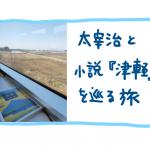 【青森旅行】太宰治『津軽』の舞台を巡る旅に行った話