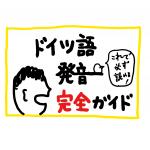【ドイツ語発音完全ガイド】読み方の規則とポイント これで必ず発音できる!