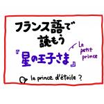 『星の王子さま』をフランス語で読む 【フランス語の読解のポイントを解説】