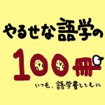 【やるせな語学の100冊】私が使ってきた印象深い語学書を振り返りました