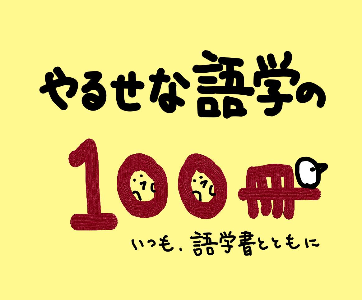 日本 series 語 why the ru